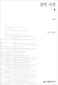 김억 시선