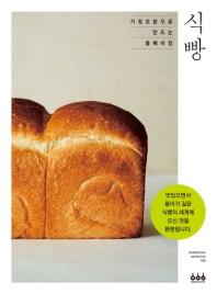 가정오븐으로 만드는 홈베이킹 식빵