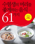 수험생의 머리를 좋게하는 음식 61가지