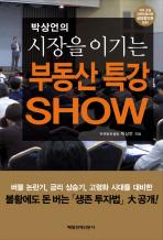 박상언의 시장을 이기는 부동산 특강 Show