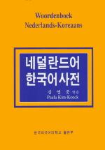 네덜란드어 한국어사전