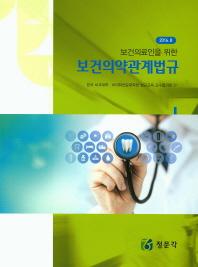보건의료인을 위한 보건의약관계법