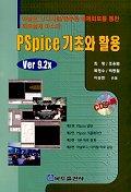 PSPICE 기초와 활용(VER.9.2X)(CD-ROM 1장 포함)