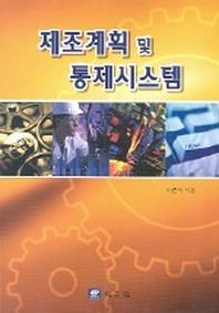제조계획 및 통제시스템