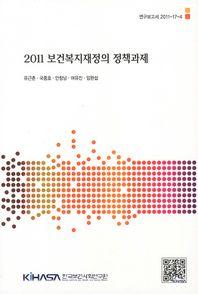 보건복지재정의 정책과제(2011)