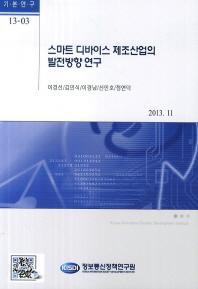 스마트 디바이스 제조산업의 발전방향 연구