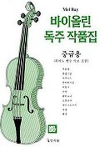 바이올린 독주 작품집(중급용)