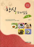 한식 조리실습(기초)(2010)
