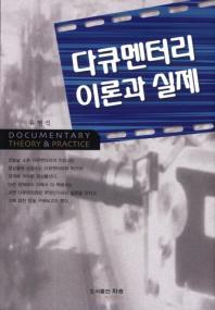 다큐멘터리 이론과 실제