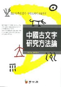 중국고문자 연구방법론