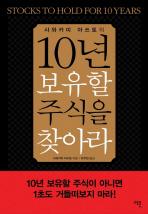 사와카미 아쓰토의 10년 보유할 주식을 찾아라