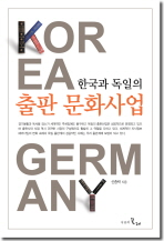 한국과 독일의 출판문화 산업