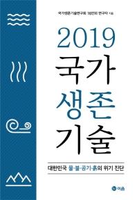 2019 국가생존기술