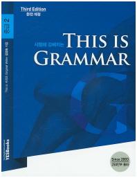 시험에 강해지는 This is Grammar 중급. 2