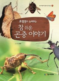 조영권이 들려주는 참 쉬운 곤충 이야기