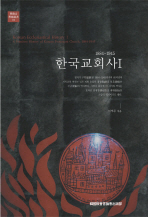 한국교회사. 1: 1884-1945