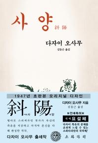 사양(초판본)(1947년 초판본 오리지널 디자인)