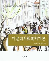 다문화사회복지개론