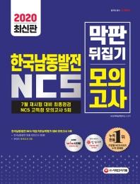 All-New 한국남동발전 NCS 막판 뒤집기 고득점 모의고사 5회(2020)