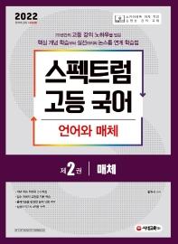 스펙트럼 고등 국어 언어와 매체. 2: 매체(2022)