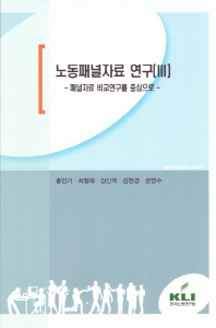 노동패널자료 연구. 3