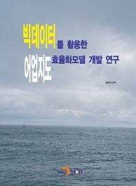 빅데이터를 활용한 어업지도 효율화모델 개발 연구