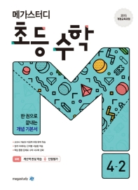 메가스터디 초등 수학 4-2(2021)