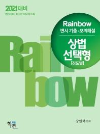 Rainbow 상법 선택형(진도별) 변시 기출 모의해설(2021 대비)