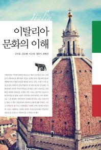 이탈리아 문화의 이해