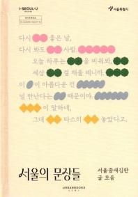 서울의 문장들