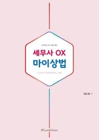 세무사 OX 마이상법(2020)