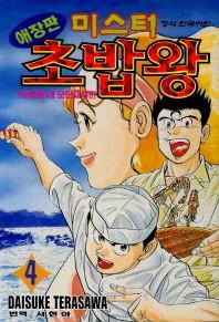 미스터 초밥왕. 4: 오보로 대 모란새우!!