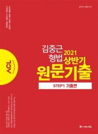 ACL 김중근 형법 상반기 원문기출 Step. 1: 기출편(2021)
