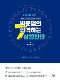 박준범의 합격하는 7급 상황판단(2021)