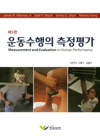 운동수행의 측정평가