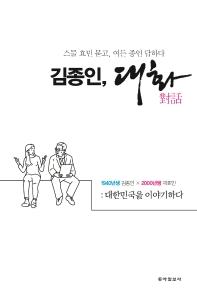 김종인, 대화