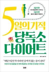 5일의 기적 당독소 다이어트