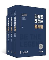 김승봉 레전드 형사법(2022)