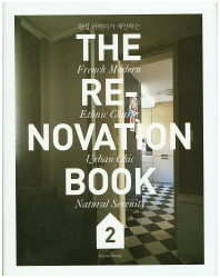 한성 아이디가 제안하는 리노베이션 북. 2(The Re-Novation Book)