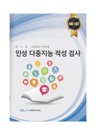 H.I.A 인성 다중지능 적성 검사(고등학교 2학년용)