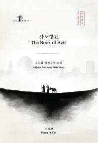 사도행전: 소그룹 성경공부 교재(한영대소)