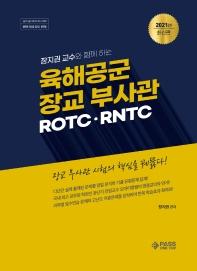 육해공군 장교 부사관 ROTC RNTC(2021)