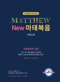 New 마태복음(계명순종)