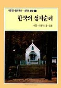 한국의 성지순례
