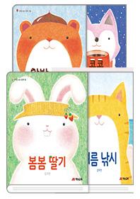 사계절 소풍 그림책 시리즈 세트 : 봄봄 딸기+ 여름 낚시+ 알밤 소풍+ 코코 스키