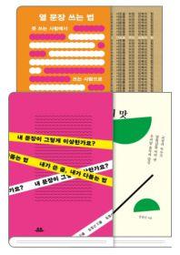 김정선의 글쓰기 책들