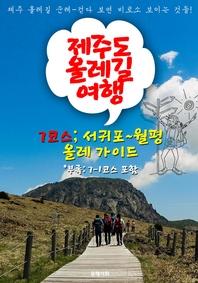 제주 올레길 여행 ; 7코스 서귀포~월평 올레 가이드 (7-1코스 포함)ㆍ(최신판)