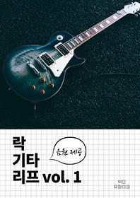락 기타 리프 vol. 1