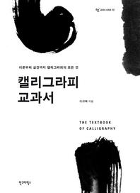 [epub3.0] 캘리그라피 교과서