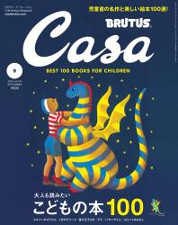 카사브루터스 CASA BRUTUS 2020.09